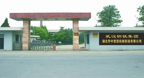 武汉海天实业集团有限公�_武汉市新兴达安防工程有限公司_武汉钢铁集团;